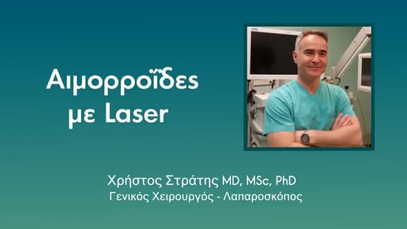 Θεραπεία αιμορροΐδων με laser